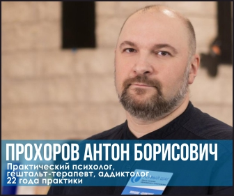 narkolog-prohorov