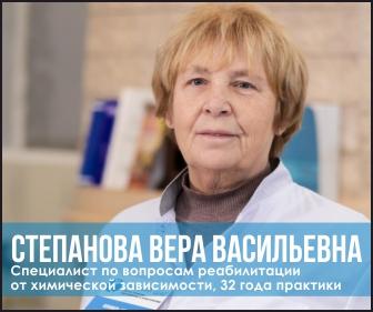 narkolog-stepanova